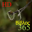 365 Βίβλος HD icon