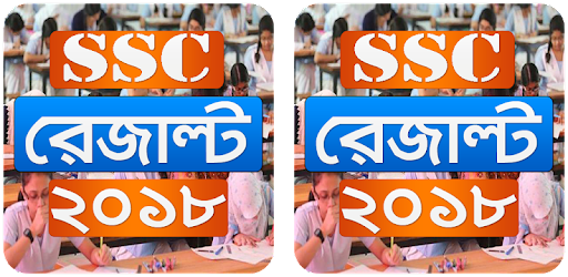 SSC RESULT 2018 for PC
