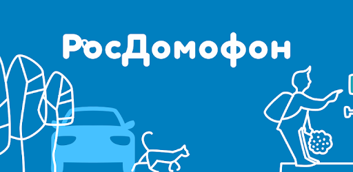 РосДомофон - Твой умный домофон - Apps on Google Play