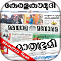 Malayalam News Hub icon