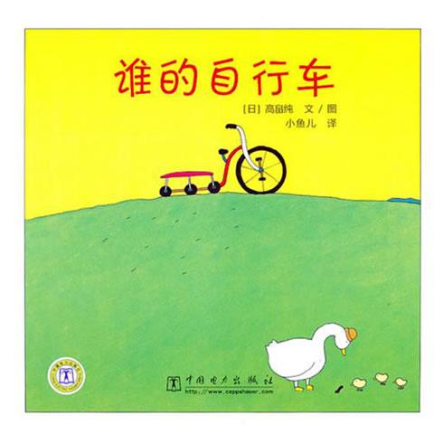 谁的自行车 - Shui de zi xing che