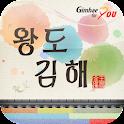 김해관광 icon