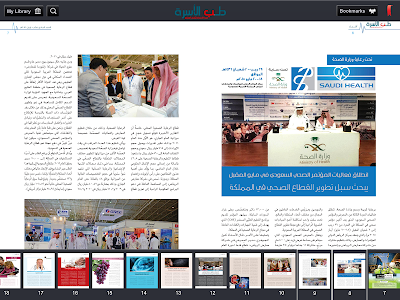 Alosrah Medical Magazine screenshot 5