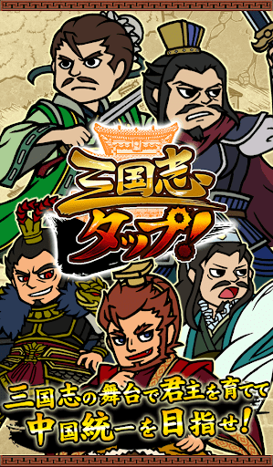 【放置系育成】 三国志 タップ!
