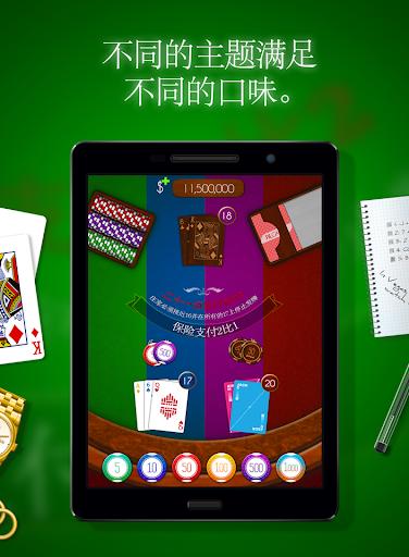 玩免費紙牌APP|下載二十一点! app不用錢|硬是要APP