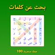 Arabic Word Search البحث عن الكلمات