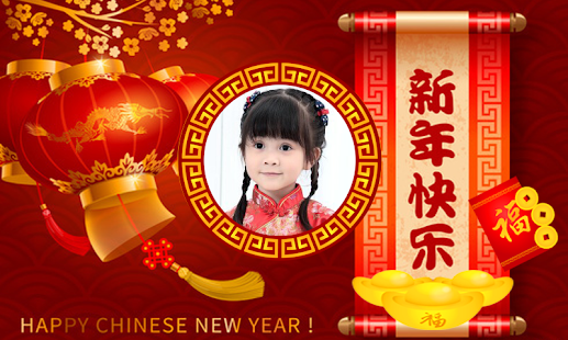 Chinese New Year Photo Frames 2018