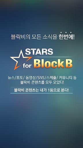 스타즈 for 블락비 Block B