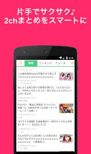 スマート2ちゃんねる【2chまとめアプリ】
