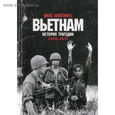 Вьетнам. История трагедии. 1945-1975. Хастингс М.