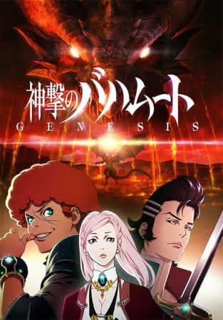 Shingeki no Bahamut: Genesis (Rage of Bahamut: Genesis) thumbnail