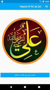 Hazrat Ali RA Ja Qol- حضرت علي رضي اللہ عنہ جا قول - náhled