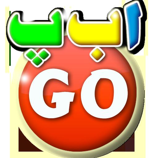 Alif Bay Pay Go - Urdu Learn 教育 App LOGO-APP開箱王