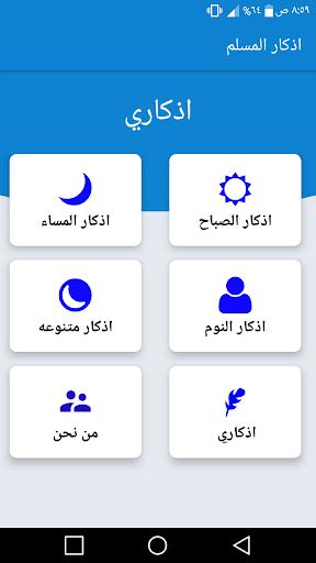 اذكار يوميه screenshot 2