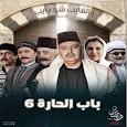 Bab Al-Hara Part Six All episodes