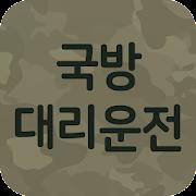 국방대리운전 icon