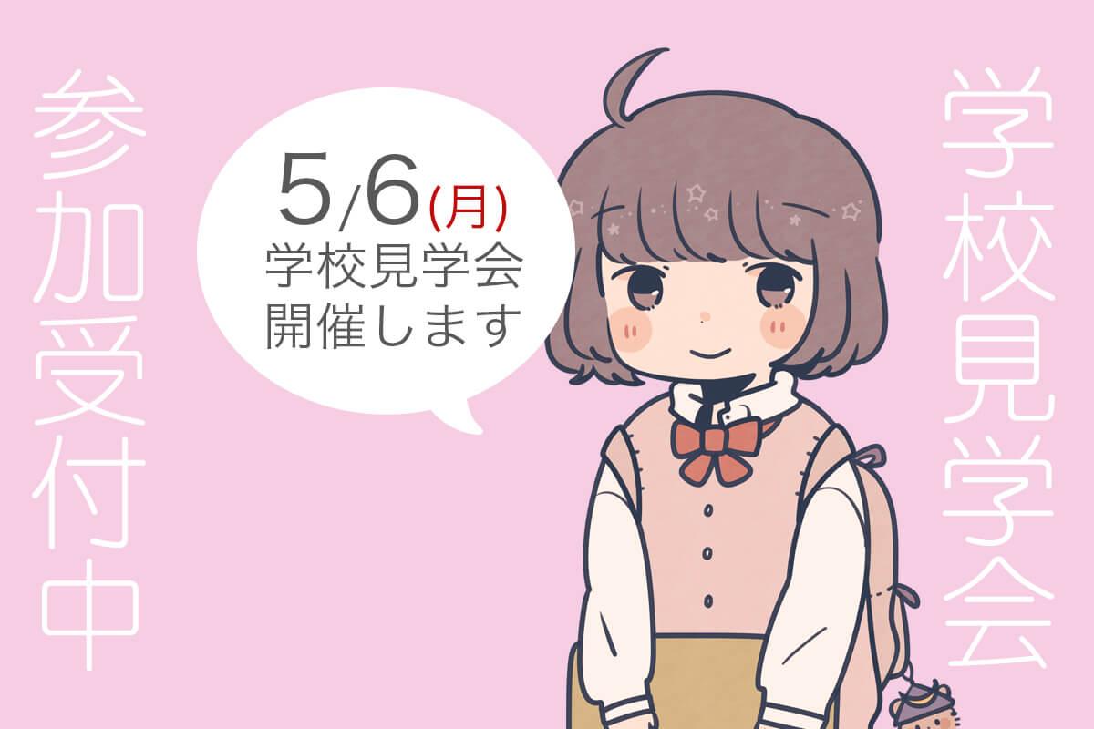 【イベント情報】2019年5月6日(月曜日)に学校見学会を開催します。