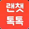 랜챗톡톡 - 랜덤채팅, 랜챗, 무료채팅