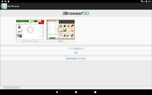 Biz/Browser SmartDevice 1.3.0 Windows u7528 1