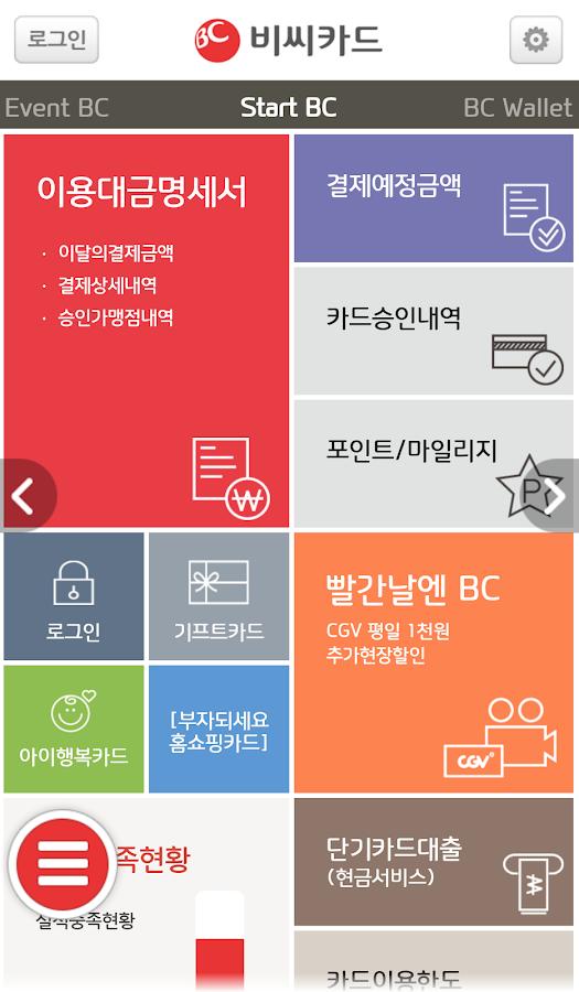 비씨카드(BC카드,BCcard)- screenshot