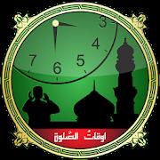 Prayer Times: Qibla Compass - Azan أوقات الصلاة