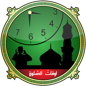 Calculation methods for prayer times