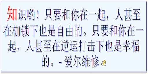 話說,當天 - 话说,当天 - Chinese Quotes