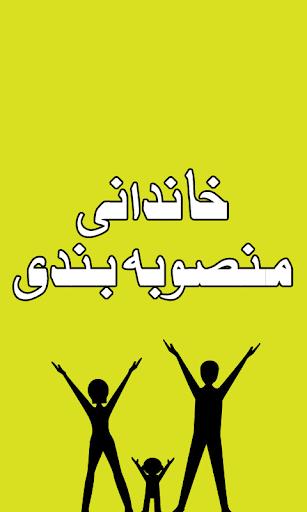 Khandani Mansoba Bandi