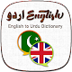 Download English Urdu Dictionary | English Grammar in Urdu For PC Windows and Mac