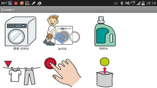 [세탁기놀이]AAC의사소통판 6개