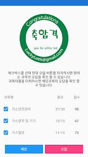 자격증(기출문제/모의고사) - náhled