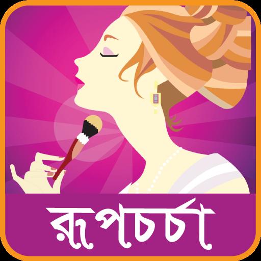 রুপচর্চার গোপন কথা -rupchorcha 遊戲 App LOGO-硬是要APP