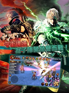 神兵玄奇online手機版- screenshot thumbnail