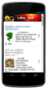 Ujiladevi Tamil screenshot 1