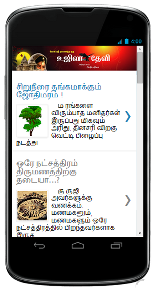 Ujiladevi Tamil- screenshot