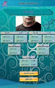 Download حاسبة الصفات الوراثية For PC Windows and Mac apk screenshot 3
