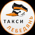Такси Лебедянь - заказ онлайн icon