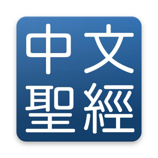 Rich Chinese Bible file APK for Gaming PC/PS3/PS4 Smart TV