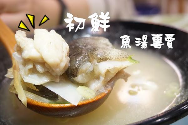 初鮮魚湯專賣