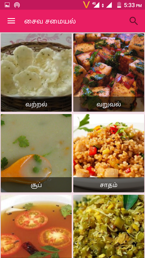 Veg recipes tamil android apps on google play veg recipes tamil screenshot forumfinder Images