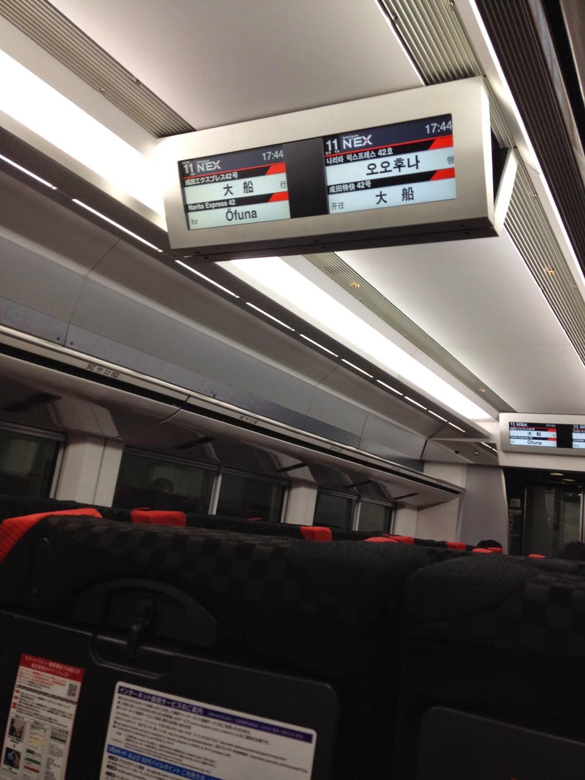 On the Narita Express to Yokohama (90 minutes)