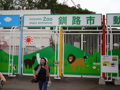 Our first stop was Kushiro Zoo (which was a surprise to me!)