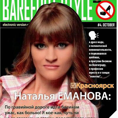 Наталья Еманова (Красноярск)