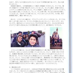 2015Capacitación en Formación para Próxima Generación de Nikkei (Estudiante de Idioma Japonés)