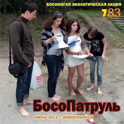 """""""БосоПатруль"""" - специальная программа ННСКП """"Ассоциация Босоногих"""" для молодёжи и школьников по мониторингу санитарной и экологической обстановки в городе."""