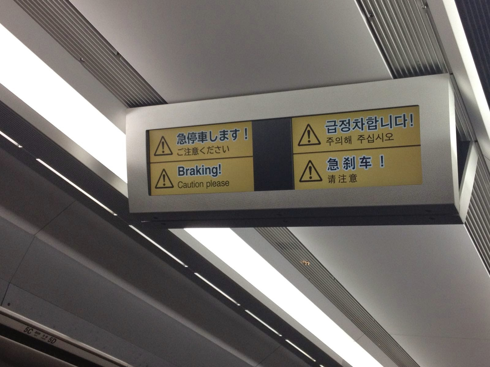 The train came to an emergency stop... the signs made it clear we were stopping :)
