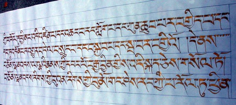 Lama Zopa Rinpoche gold writing of the Prajnaparamita