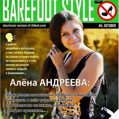 Алёна Андреева (Саратов)