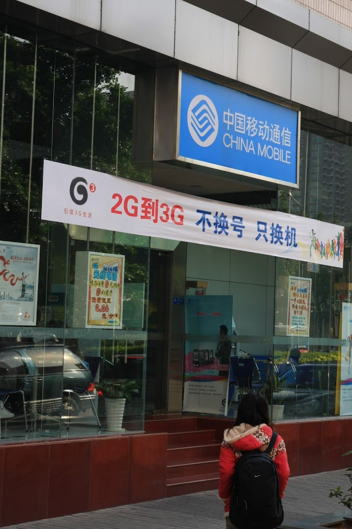China Mobile - the largest mobile operator in the world!