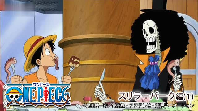 ONE PIECE(ワンピース)スリラーバーク編アニメ無料動画